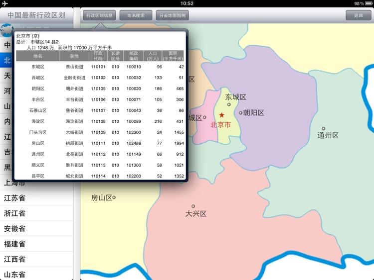 中国行政区划地图(2012版)-iPad screenshot-3
