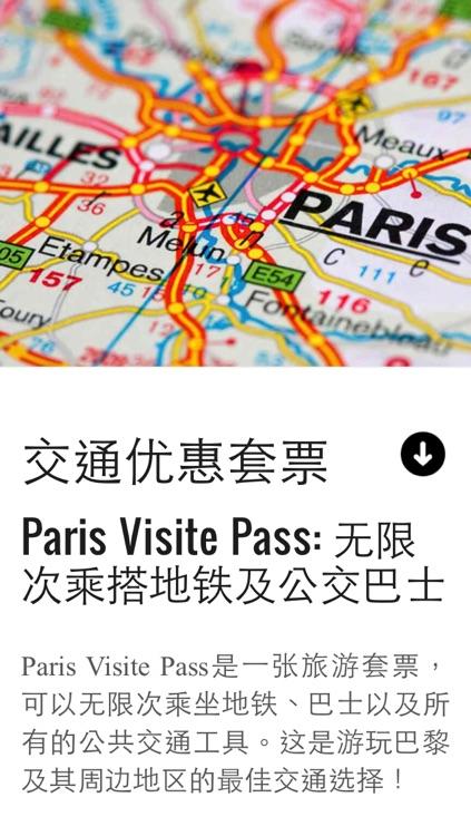欧洲自由行 巴黎地铁罗马公交火车 伦敦离线地图 机场交通购物 巴塞罗那景点旅游指南 欧洲背包客旅行巴士自驾游 Europe travel guide screenshot-3