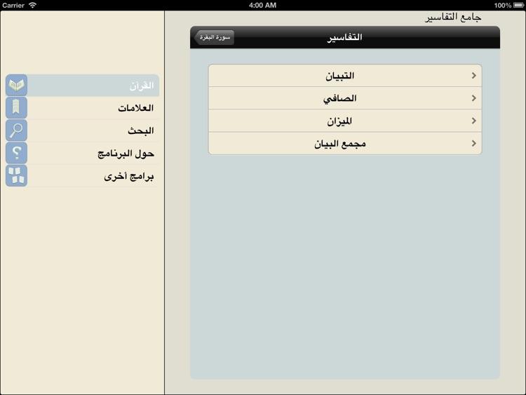 جامع التفاسير hd screenshot-3