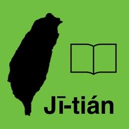 Taiwanese Dictionary