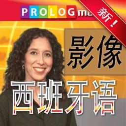 西班牙语……人人都会说!(SPANISH  for Chinese speakers) (56004vim)