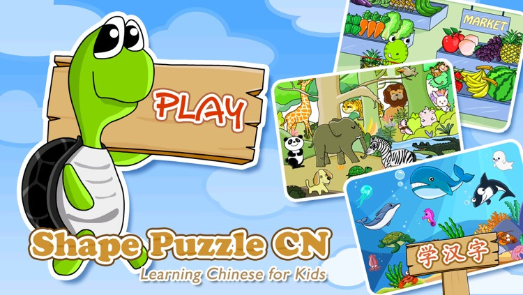 Shape Puzzle CN - Learning Chinese for Kids screenshot-0