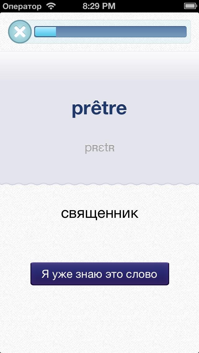 Screenshot #3 pour Французский язык для начинающих