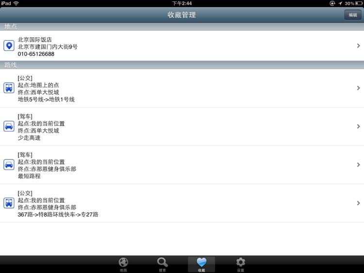 拉手离线地图HD screenshot-4