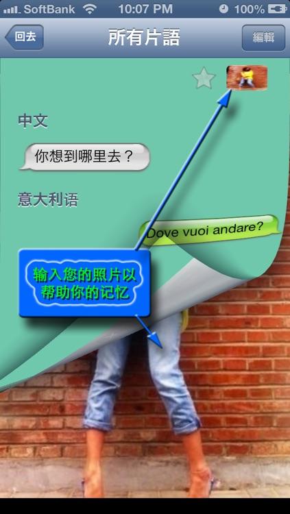 意大利语 - Talking Chinese to Italian Phrasebook - Angela