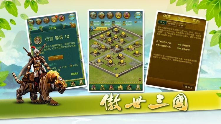 傲世三国 screenshot-1