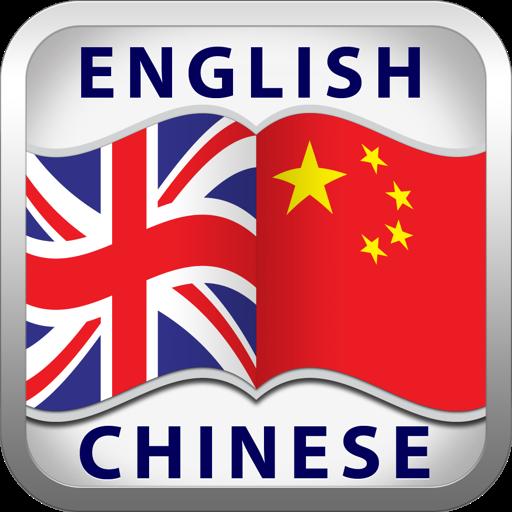 HEdictionary English Chinese