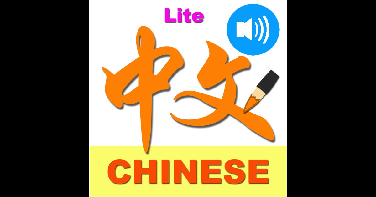 The 6 Best Learn to Read Chinese APPs - TutorMandarin ...