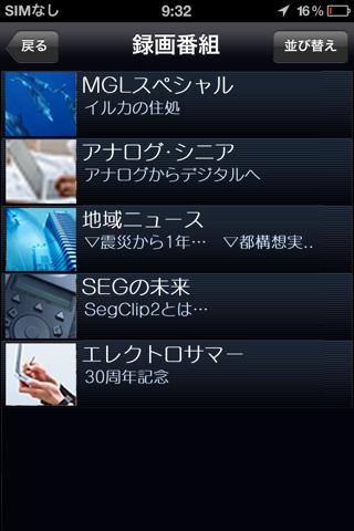 SegClip 2のおすすめ画像3