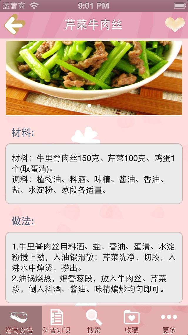 儿童补钙增高食谱 Screenshot