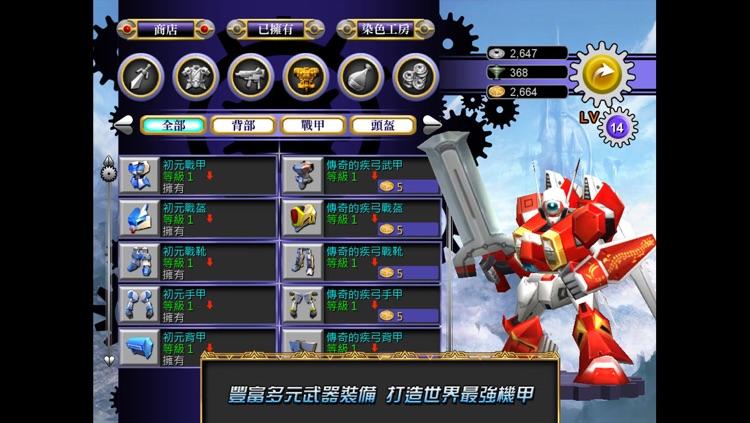 M2神甲戰紀 screenshot-4