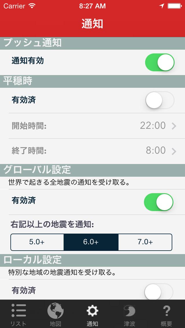 https://is3-ssl.mzstatic.com/image/thumb/Purple/v4/c9/bf/40/c9bf4012-94db-6480-edbd-db9c84f54585/ja-JP___iOS-4-in___portrait___notification.png/640x1136bb.png