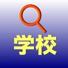 学校・検索 icon