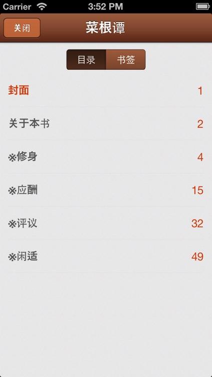 菜根谭(洪应明) screenshot-3