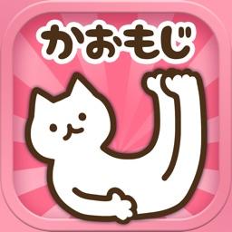 顔文字にゃんこ-動く!かおもじアプリ- for iPhone 無料
