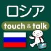 指さし会話ロシア touch&talk