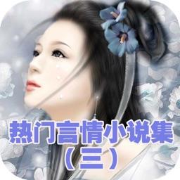 热门言情小说精选集(三)
