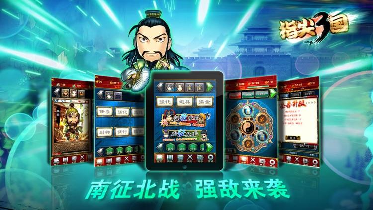 指尖三国 screenshot-2