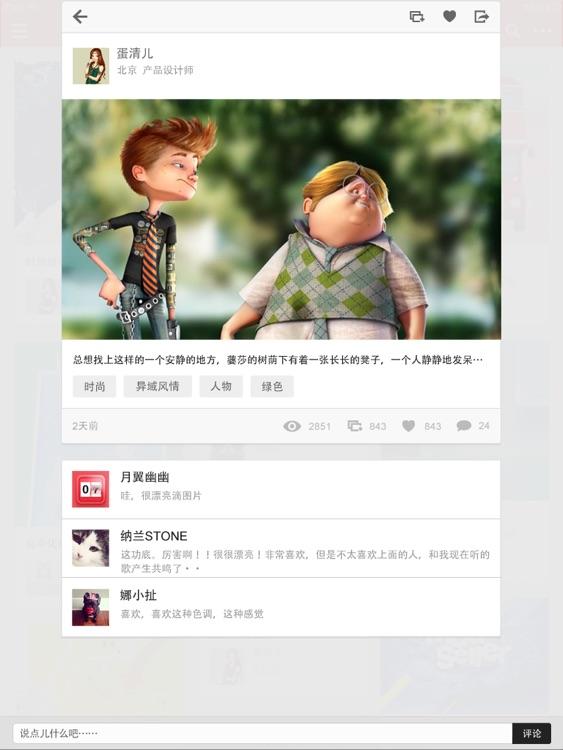 视觉中国社区
