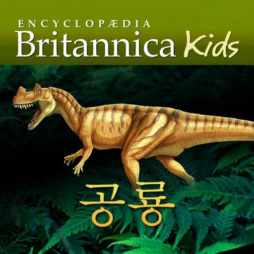 Britannica Kids: 공룡