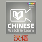 Cinese | Guarda & Parla (FB57X006) icon