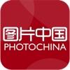 图片中国 HD