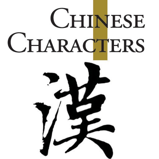 Chinese CharaCters 汉字(Cultural China Series)