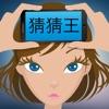 猜猜王 - iPadアプリ