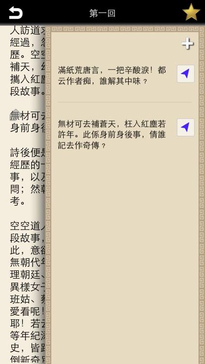 红楼梦-阅读古典 screenshot-3
