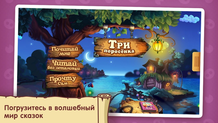 Три поросёнка: Чудо-Книжка screenshot-1