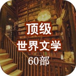世界顶级文学60部(一生珍藏必读)
