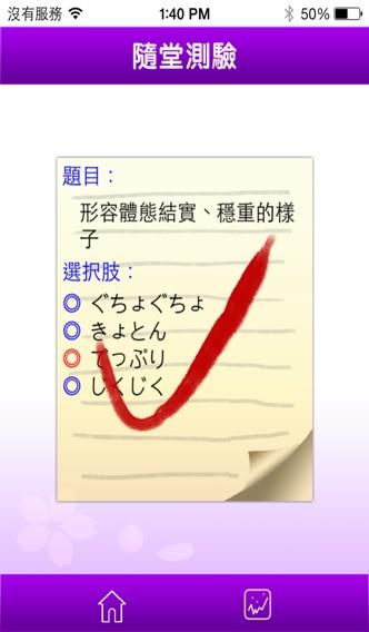 快譯通日文擬聲擬態語屏幕截圖4