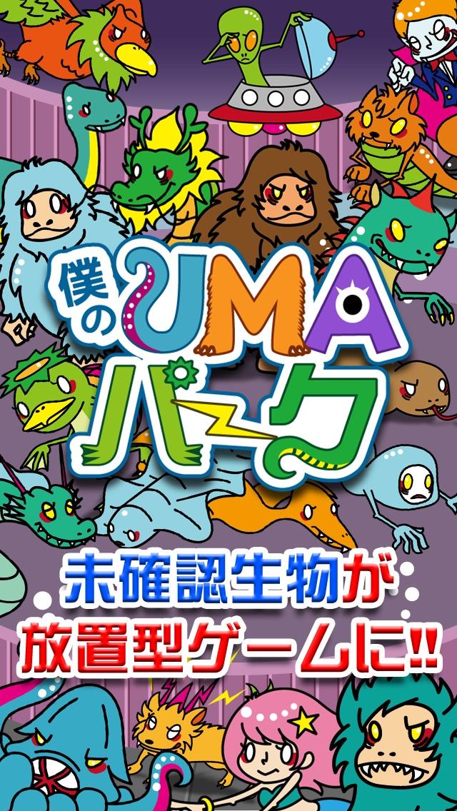 僕のUMAパーク〜未確認生物を狙ってとって暇つぶし〜紹介画像1