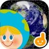 タッチ!うごく ちずこっき<Geo Challenge>-子供向け地球儀・地図・国旗アプリ-