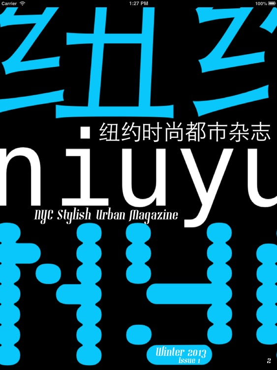 Niuyue Mag - 纽约志 screenshot-1