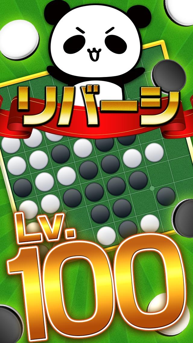 リバーシ Lv100 by だーぱんのスクリーンショット1