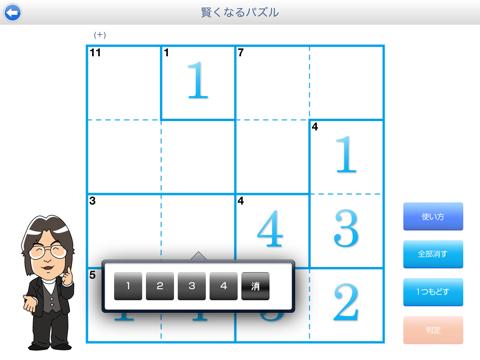 宮本算数教室 『賢くなる算数』のおすすめ画像5