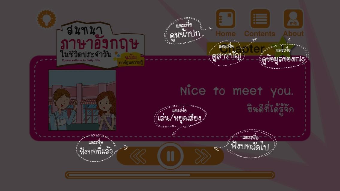 สนทนาภาษาอังกฤษ ในชีวิตประจำวัน ฉบับการ์ตูนความรู้ 1 Screenshot