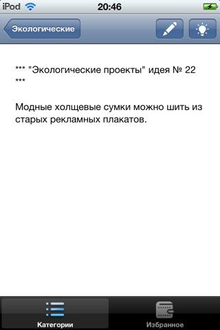 Бизнес идеи 2012 Screenshot 4