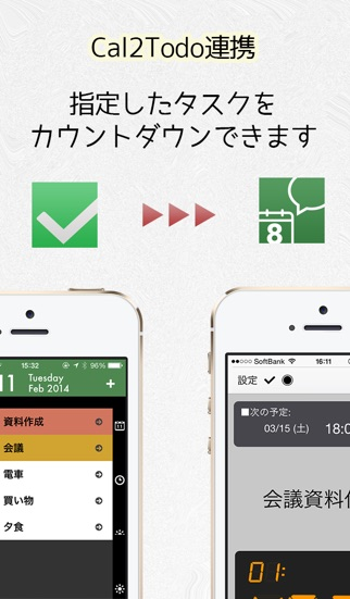 カウントダウン カレンダー 残り時間を音声... screenshot1