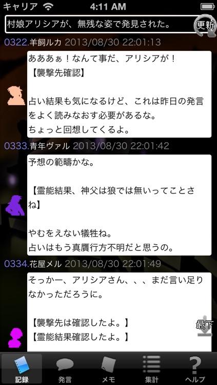 汝人狼也 screenshot-0