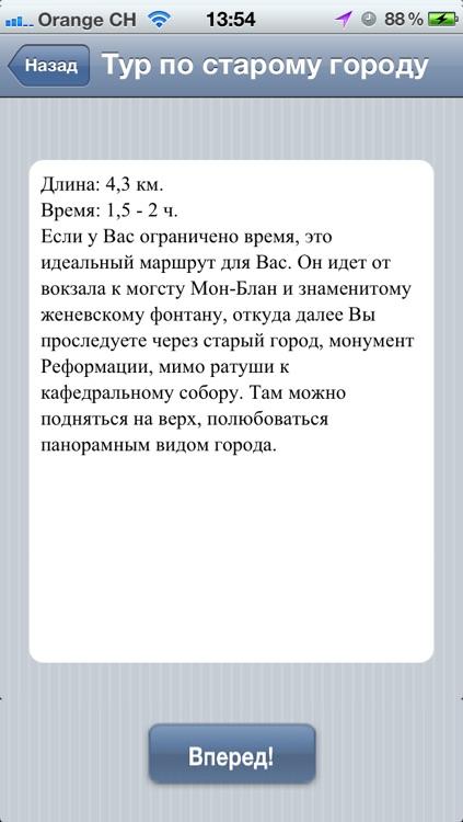 TWalk: Женева screenshot-4