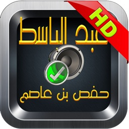 القران الكريم بصوت القارىء عبد الباسط عبد الصمد برواية حفص عن عاصم