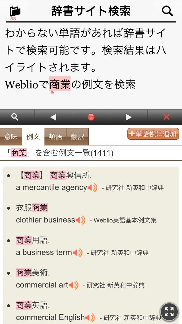 類語エディタ screenshot1