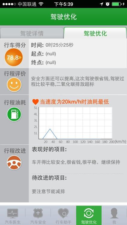 车讯互联 screenshot-3