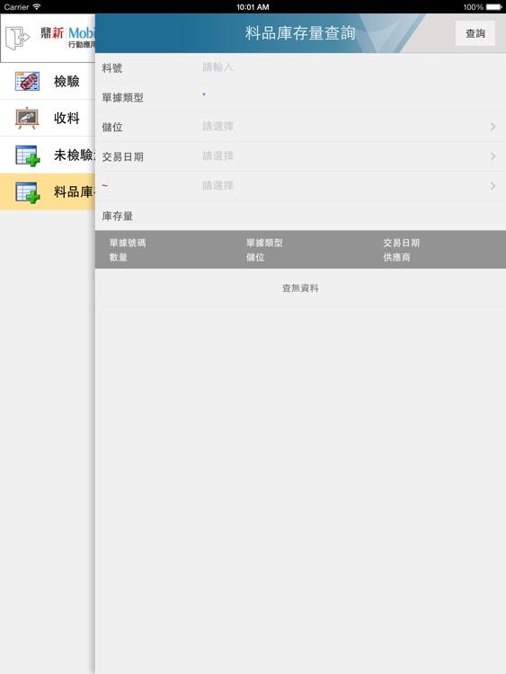 東陽事業集團行動商務系統(平板)