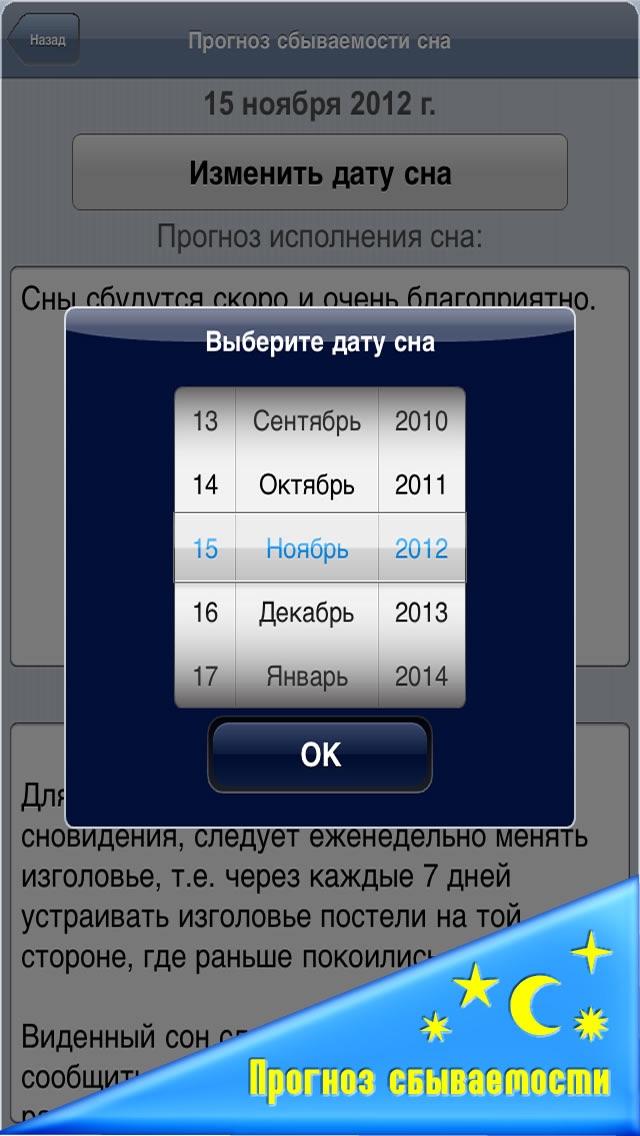 Сонник 10000 Screenshot