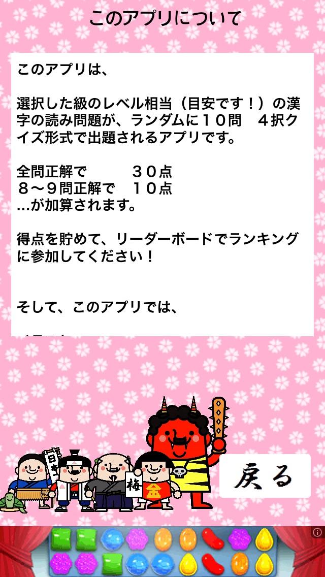 漢字検定くいず-梅のおすすめ画像4