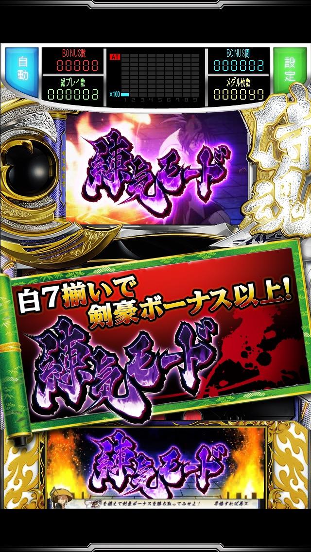 サムライスピリッツ ~剣豪八番勝負~のおすすめ画像3