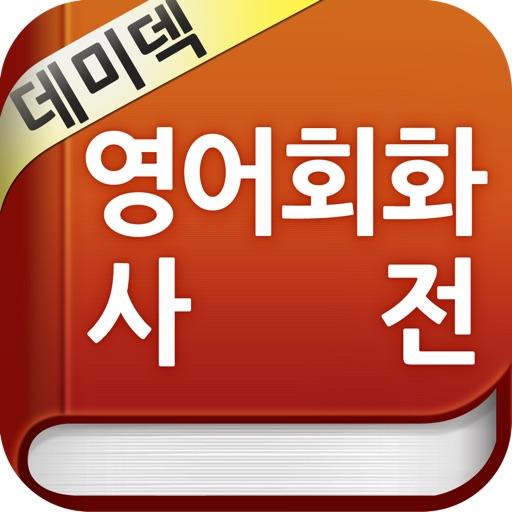 YBM 데미덱 영어회화사전-바로 찾아 바로 쓰는 현지표현